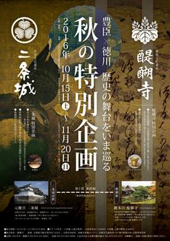 daigo_nijyou2016.jpg